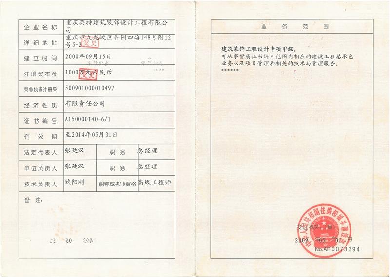 重庆英特建筑装饰设计工程有限公司